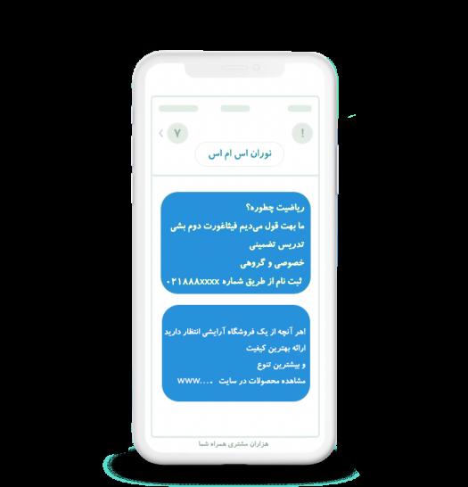سامانه پیامک نوران اس ام اس کاملترین و اقتصادی ترین سامانه ارسال پیامک ایران